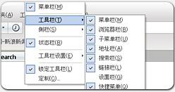 Lunascape(三核心浏览器)