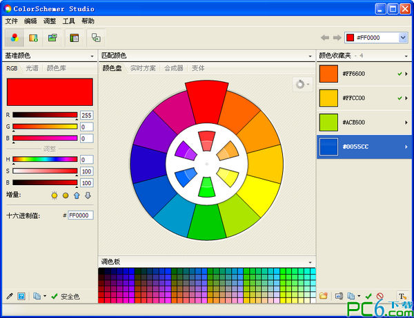 配色工具(ColorSchemer Studio) v2.1.0绿色中文版