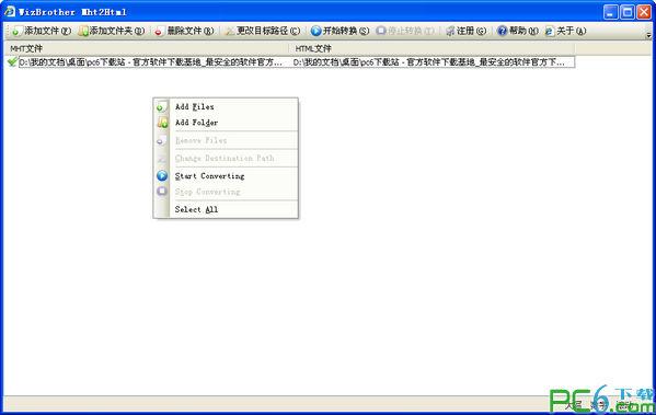 mht网页转换工具(mht2html)