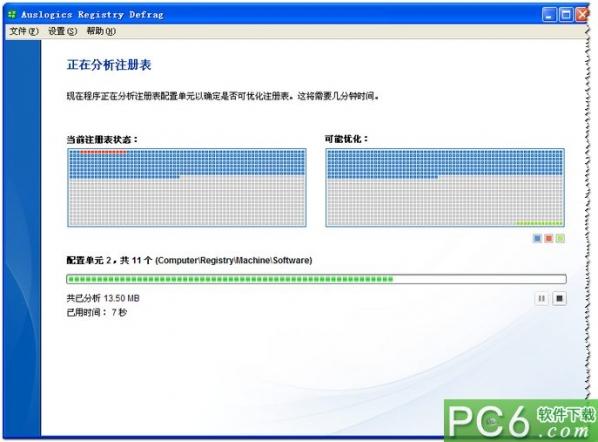 注册表碎片整理工具(Auslogics Registry Defrag) v7.4.2.0