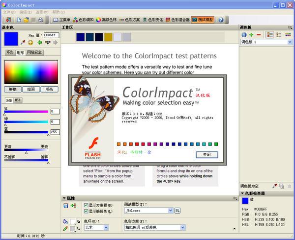 ColorImpact(网页配色方案)