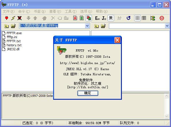 FFFtp(免费ftp软件下载) 1.96c 绿色汉化版