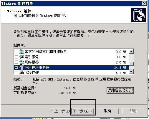 iis6.0完整安装包