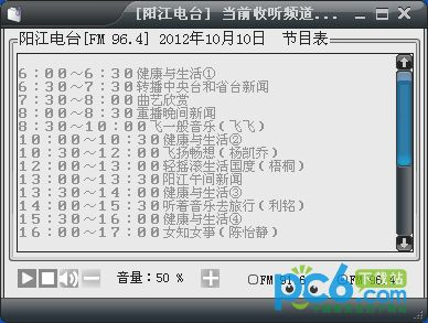 阳江电台播放器