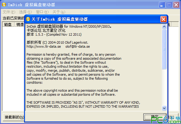 ImDisk Virtual Disk Driver(虚拟磁盘驱动器) 1.8.4 中文