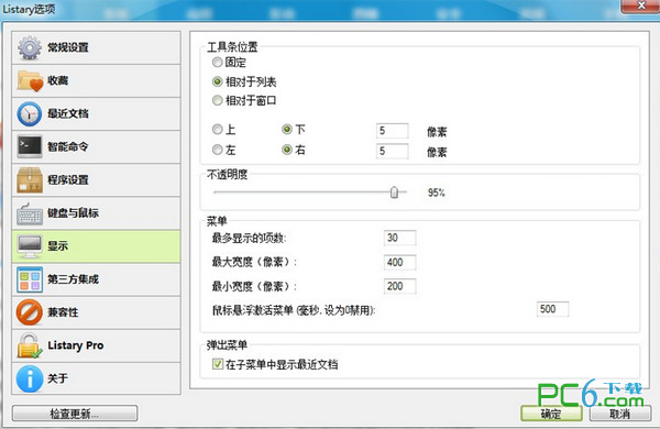 系统即时搜索增强(Listary) v4.23.1728中文专业版
