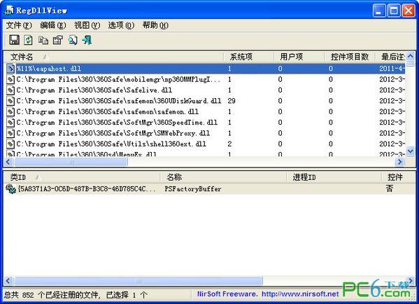 RegDllView(清理注册表垃圾) V1.60绿色版
