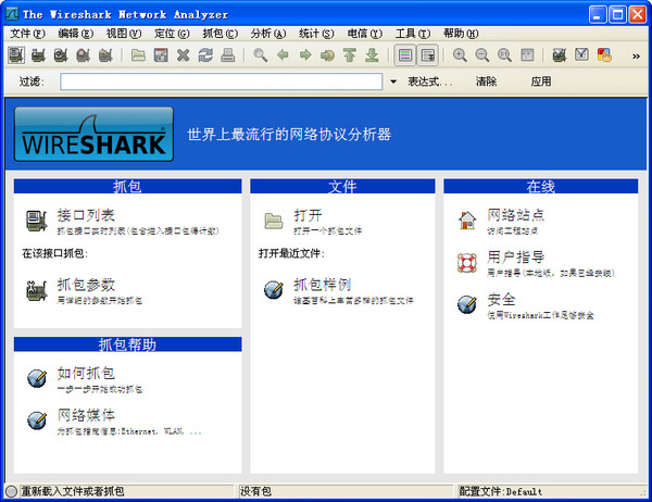 Wireshark中文版 v1.4.9