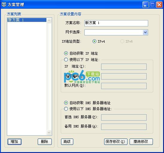 TCP/IP切换器 V1.4.2.9绿色免费版
