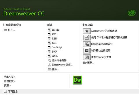 Dreamweaver CC中文版