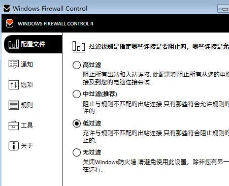 Windows Firewall Control(防火墙增强设置)