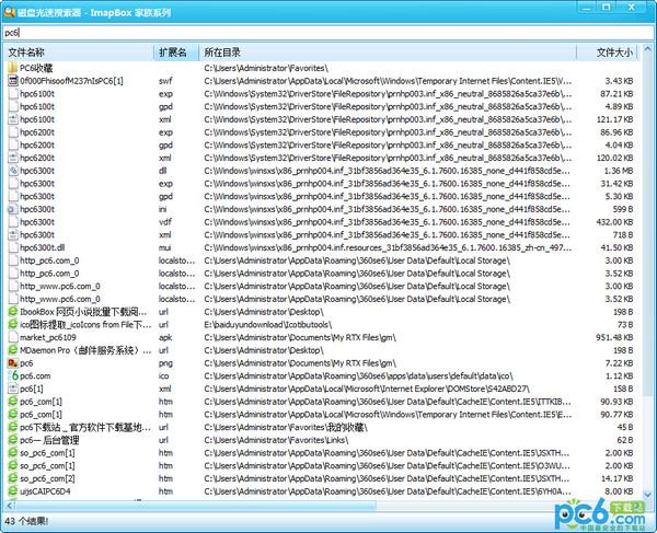 IdiskSearch(光速硬盘搜索软件)