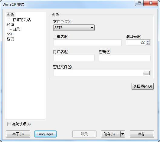 WinSCP(SFTP客户端) 5.9.3 中文版