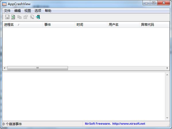 AppCrashView(显示文件崩溃的详细信息) v1.12中文版