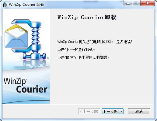 WinZip酷邮【WinZip Courier】 v5.0中文注册版