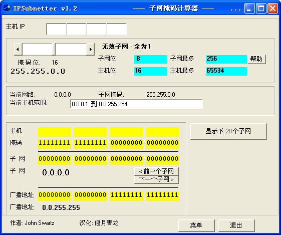 子网计算器(IPSubnetter)