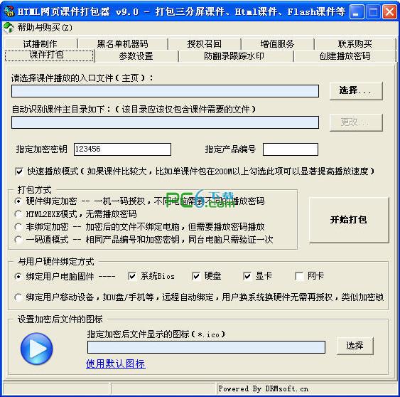 HTML网页课件打包器(HTML2EXE) (html网页打包成exe)9.0中