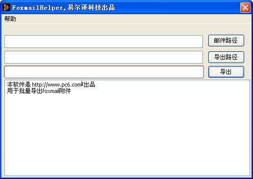 foxmail附件批量导出工具(FoxmailHelper)