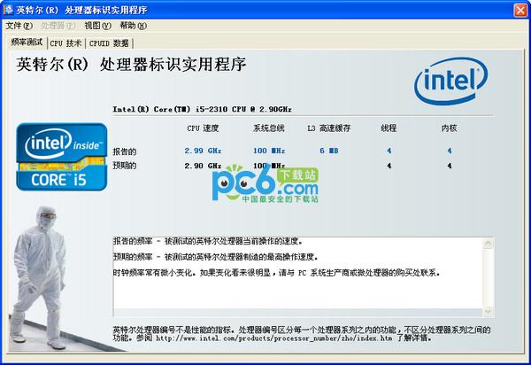 Intel Processor ID Utility(英特尔(R) 处理器标识实用程序)