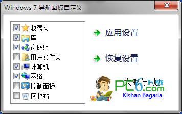 Win7导航面板自定义(Windows7 Navigation Pane Customizer)