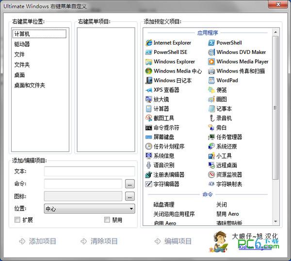 右键增强定制小工具(Ultimate Windows Context Menu Custo