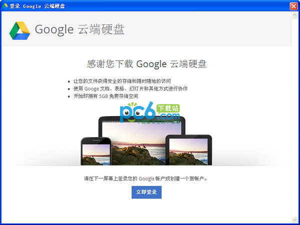 谷歌云端硬盘(Google Drive)