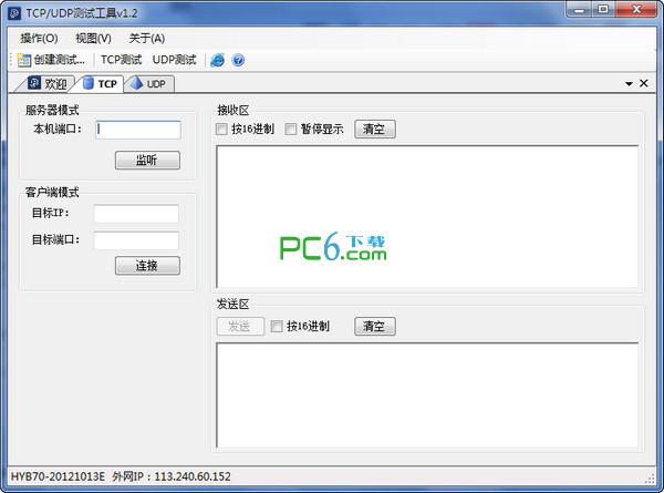 TCP/UDP测试工具 V2.1.1绿色免费版