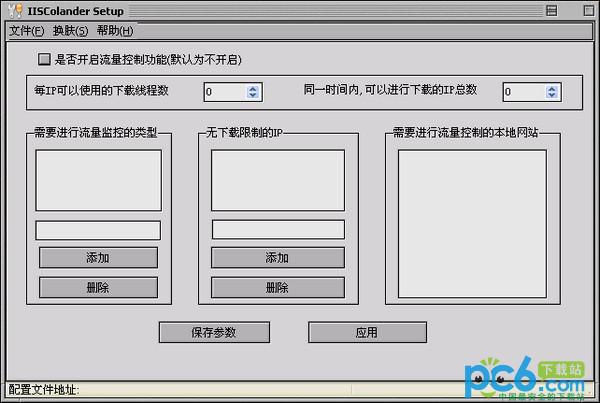防盗链/IIS防火墙(IISColander) 12.11.01免费中文版