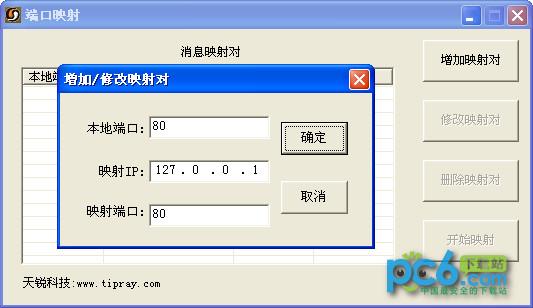 路由器端口映射 v1.0绿色版