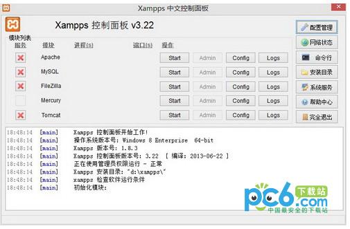 Xampps(php集成优化包) v1.8.5(32位&64位)官方版