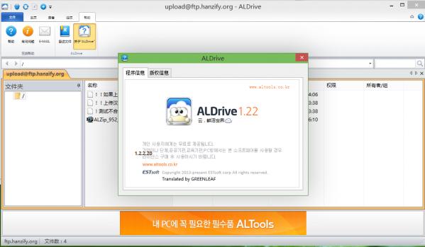 ALDrive(FTP客户...