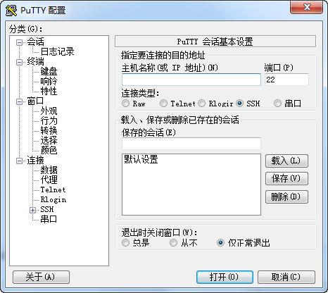 Putty(远程登录工具) v0.63中文版