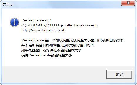 窗口大小调整软件(ResizeEnable) v1.4汉化绿色版