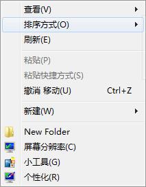 一键新建文件夹(NewFolderEx) v1.0