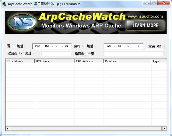 ARP缓存监视器(ArpCacheWatch)