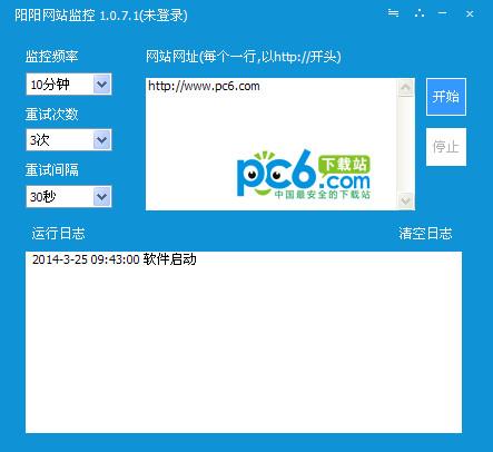 阳阳网站监控软...