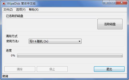 硬盘数据擦除工具(WipeDisk) v1.1.1.0中文绿色版