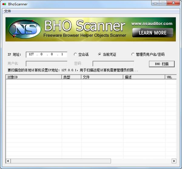 浏览器劫持扫描器(BhoScanner)