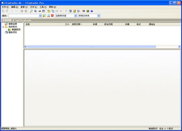 剪贴板增强工具(ClipCache Pro) v3.4.4汉化绿色版