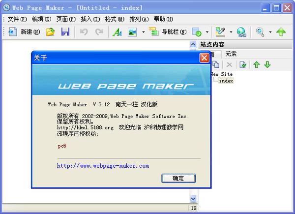 最好用的网页编辑器(Web Page Maker) v3.1.2汉化版