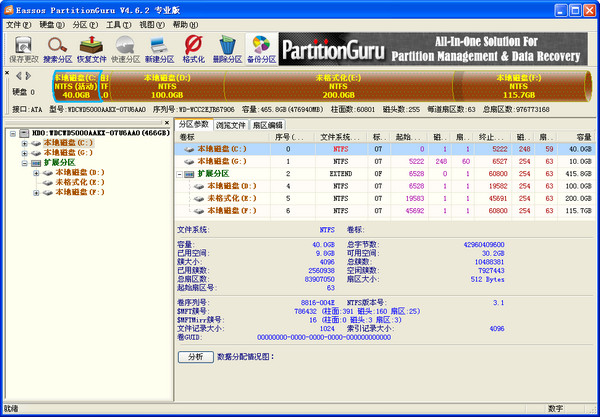 PartitionGuru(mbr修复工具) v4.9.1中文专业版