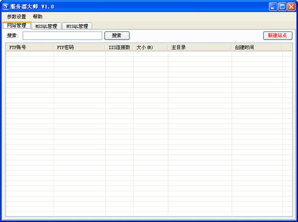 服务器大师 v1.0官方版