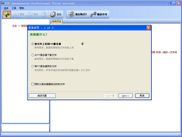 FTP同步软件(FTP...