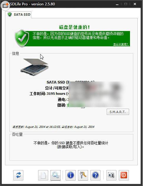 固态硬盘检测工具(SSDlife)