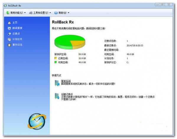 系统还原软件(RollBack Rx)