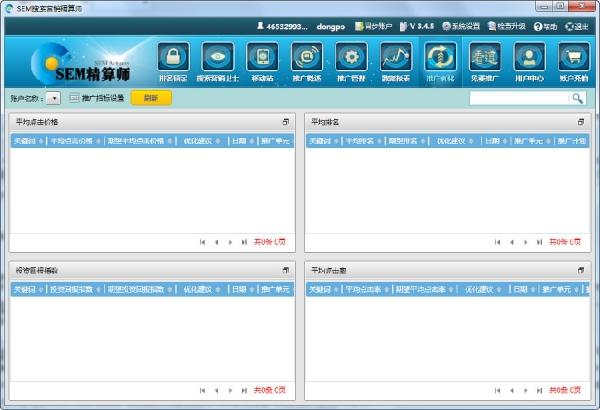 SEM精算师 3.6.0 官方免费版