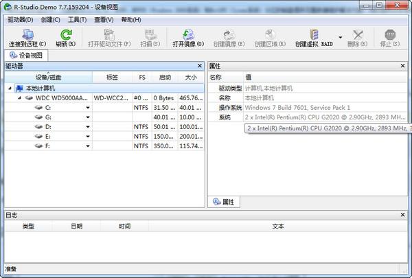 R-Studio(数据恢复软件)