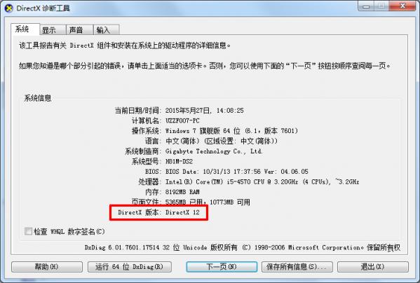 DirectX 12 (32位/64位)官方正式版