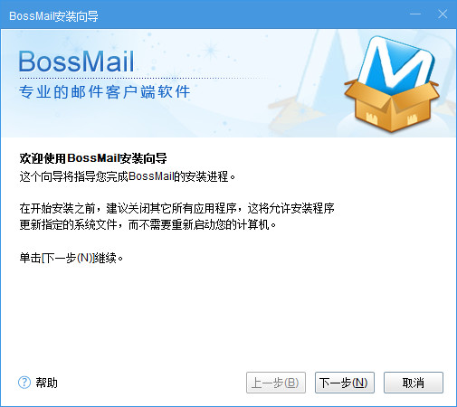 bossmail官方下载