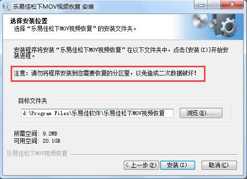 乐易佳松下MOV视频恢复软件